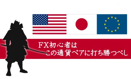 FX初心者が最初に取り組むべき勧めの通貨ペア
