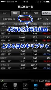 ライブスター証券のキャプチャ。44万円以上の利益が乗っている日の記念画像
