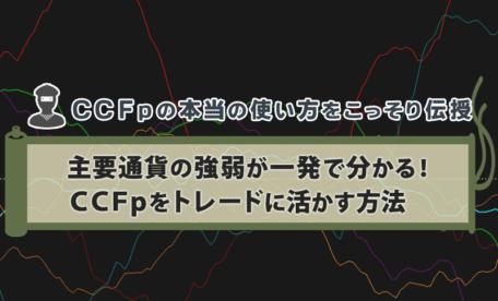 主要通貨の強弱が一発で分かるCCFpをトレードに活かす方法