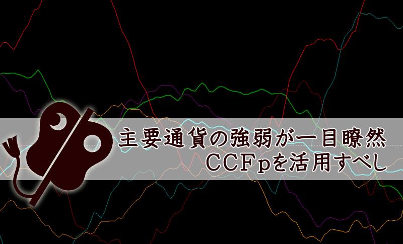 通貨の強弱が一目瞭然!CCFpを活用すべし