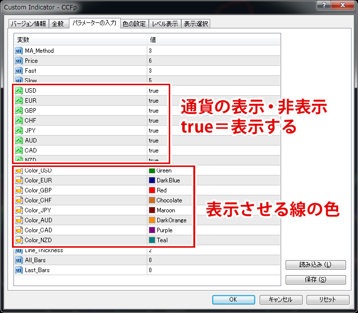 CCFpの設定画面