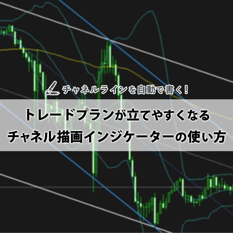 !_MTF_shi_channel_1で書いたラインで戦略を練る