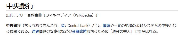 中央銀行についてのWikipediaの解説
