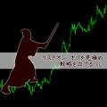 リスクオン・リスクオフの要因と買われる通貨・売られる通貨