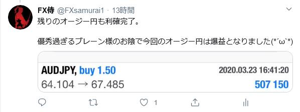 オージー円のバカラ村氏のコピートレード結果