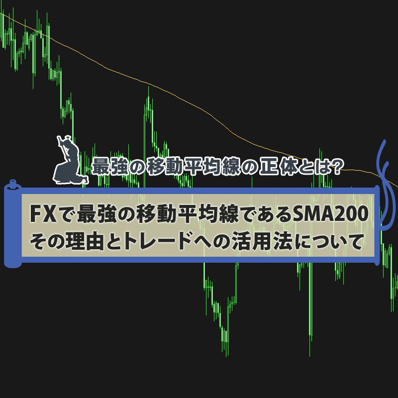 FXで最強の移動平均線はSMA200である