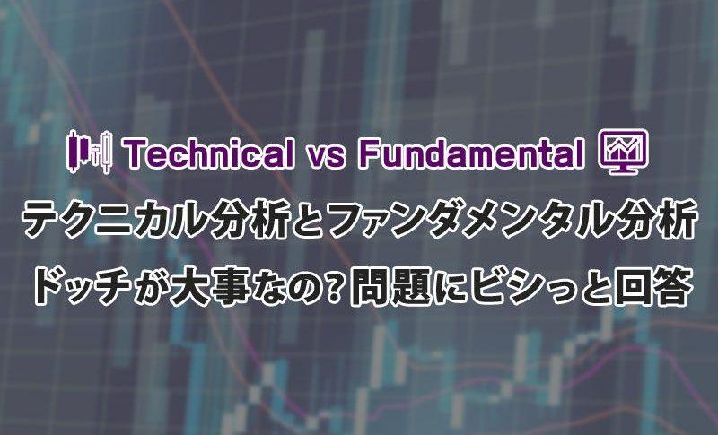テクニカル分析とファンダメンタルズ分析のどっちが大事?問題にビシッと回答