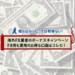 海外FX業者のボーナスキャンペーン
