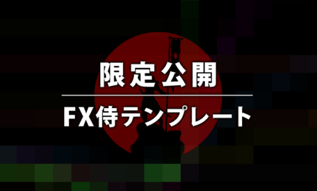 FX侍テンプレートを限定公開