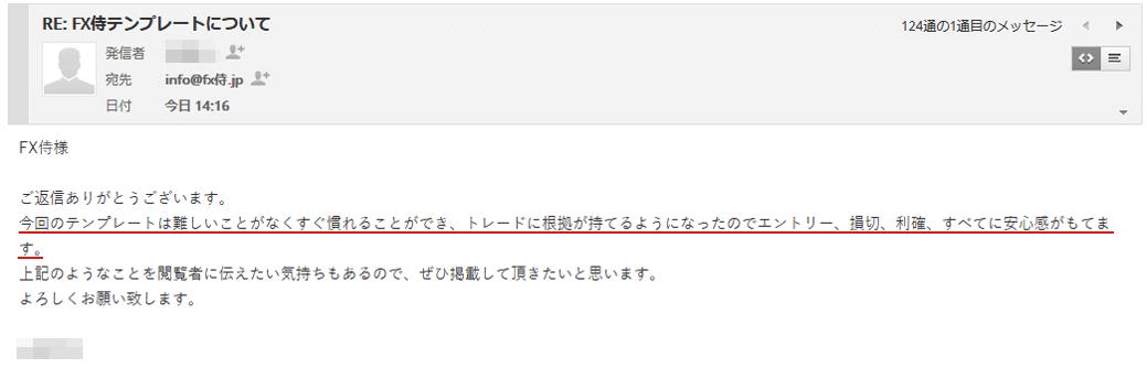 FX侍テンプレートご利用者様から頂いたメール