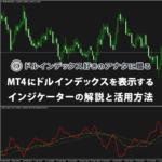 MT4にドルインデックスを表示するインジケーターの解説と活用方法