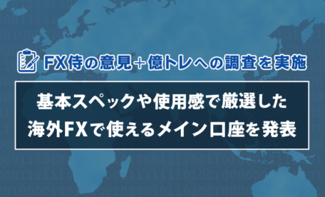 海外FXで使えるメイン口座はココだ!