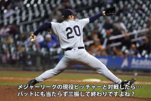 メジャーリーグのピッチャーイメージ