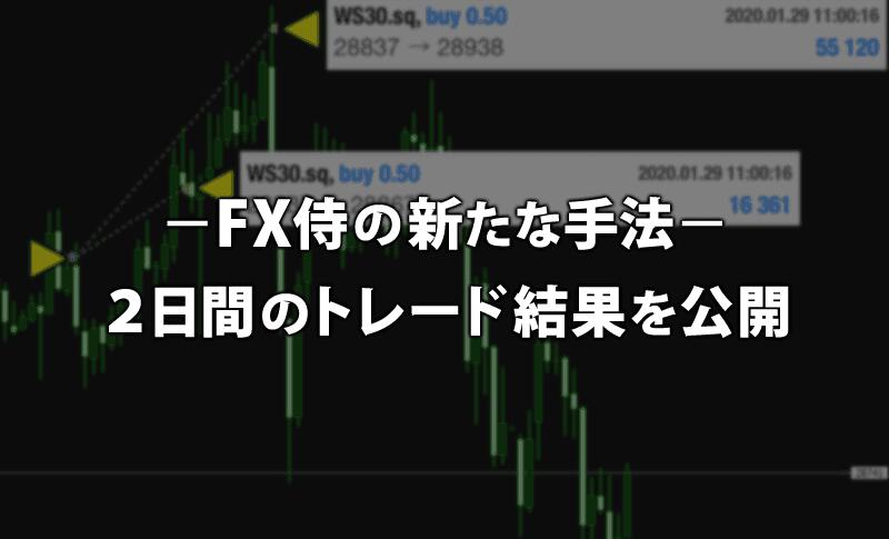 FX侍の新手法のトレード結果を公開
