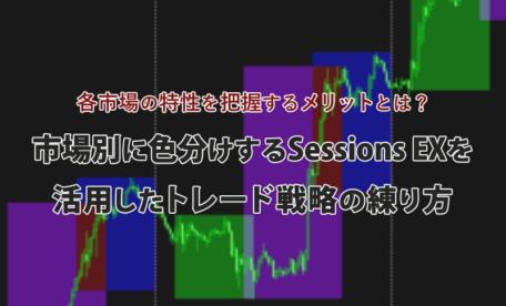 市場別に色分けするSessionsEXを活用したトレード戦略の練り方