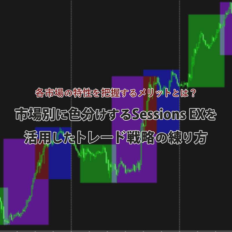 市場別に色分けするインジSessions EXの活用方法