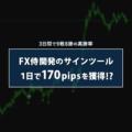 FX侍の独自サインツールが170pipsを獲得!?