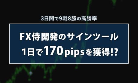 FX侍開発のサインツールが1日170pips獲得!?