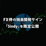 FX侍の独自開発サイン「Sindy」を限定公開