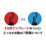 FX侍テンプレートとSindyの比較
