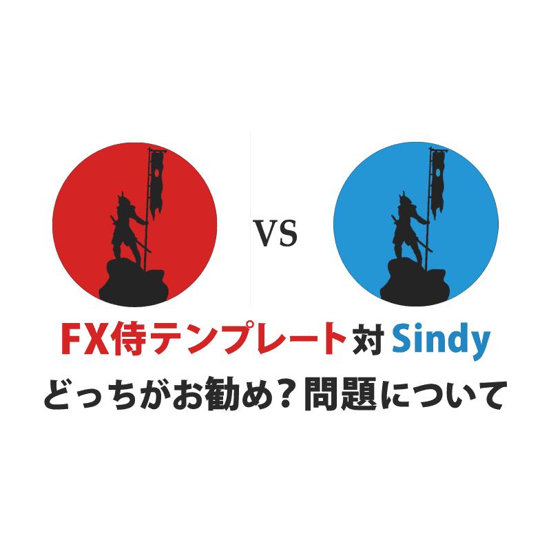 FX侍テンプレートとSindyを比較!アナタにお勧めはどっち?