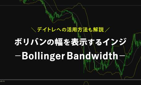 ボリバンの幅を表示するインジケーター「Bollinger Bandwidth」