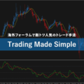 Trading Made Simpleの基本手法~上級テクまで解説