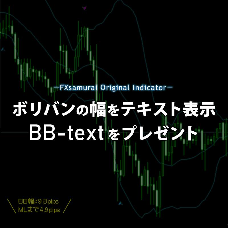 ボリンジャーバンドの幅を数値化してテキスト表示するインジケーター「BB-text」