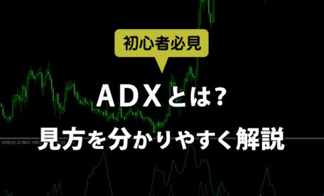 ADXとは?見方を分かりやすく解説