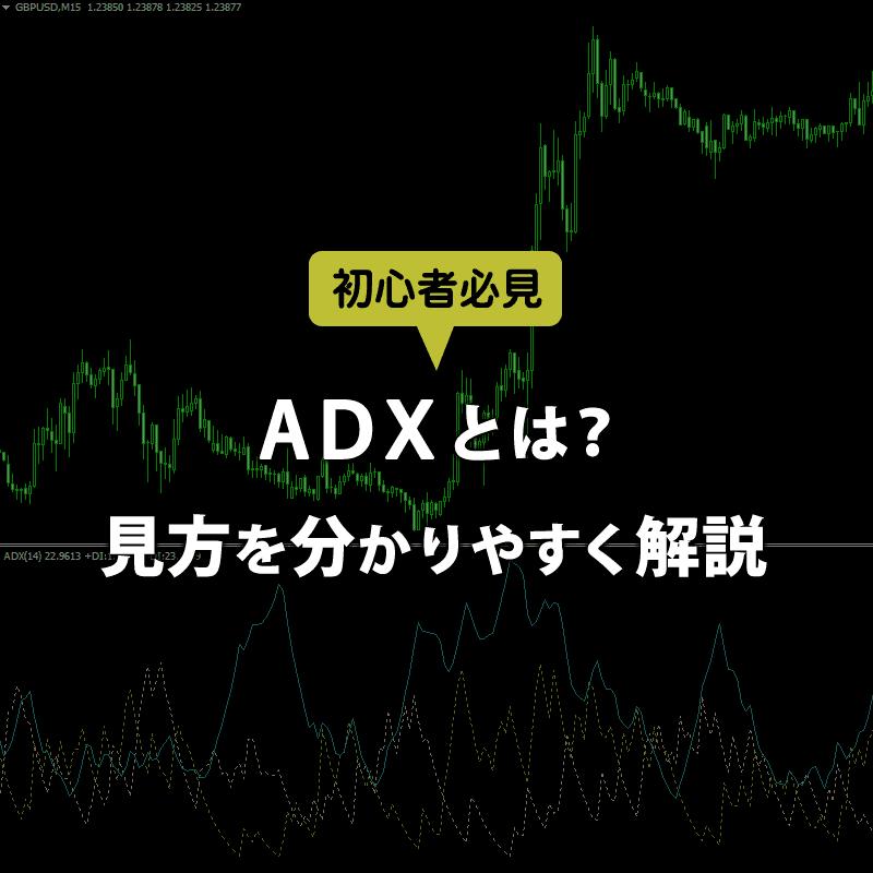 ADXとは?見方をどこよりも分かりやすく解説