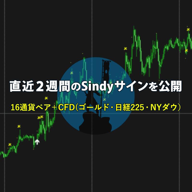 直近2週間のSindyのサインを公開(16通貨ペア+CFD)