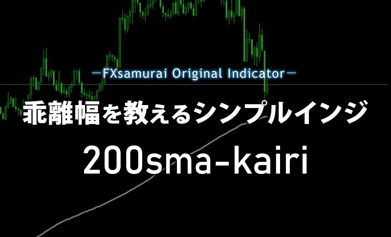 乖離幅を教えるシンプルインジケーター200sma-kairi