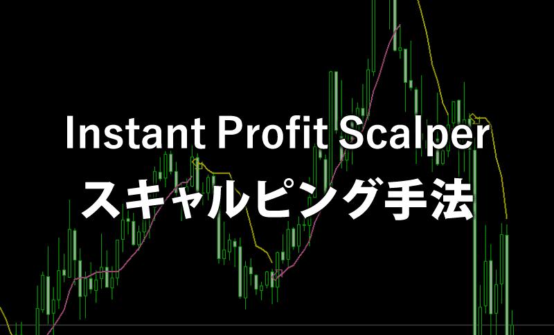 Instant Profit Scalperを使うスキャルピング手法