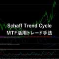 Schaff Trend Cycleを使うトレード手法