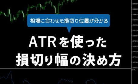 ATRを使った損切り幅の決め方