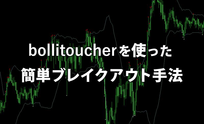 bollitoucherを使った簡単ブレイクアウト手法