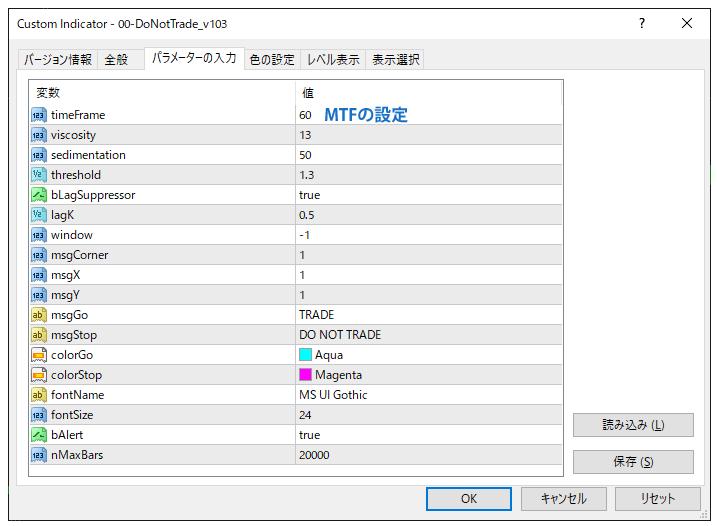 00-DoNotTrade_v103のパラメーター設定