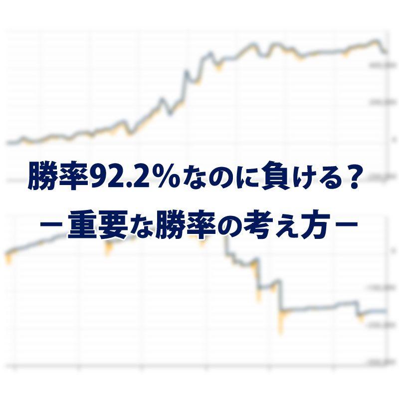 FXで勝率は重要なのか?