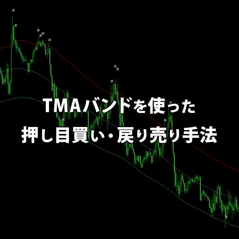 TMAバンドを使ったトレード手法