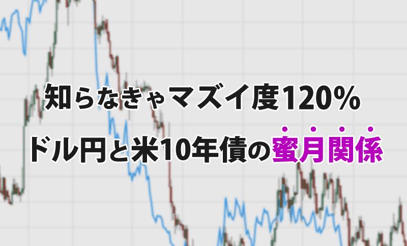 知らなきゃマズイ!ドル円と米10年債の蜜月関係