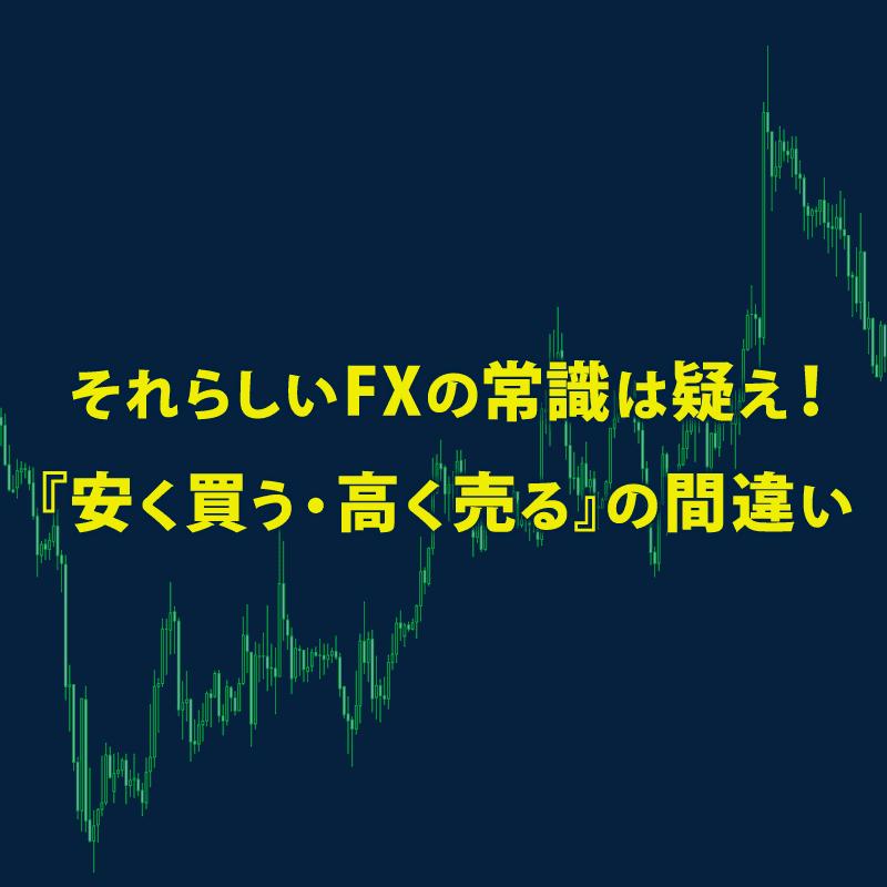 FXで安い時に買う・高い時に売るのは大きな間違い