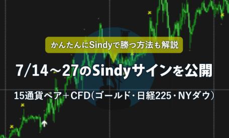 7/14~27のSindyサインを公開