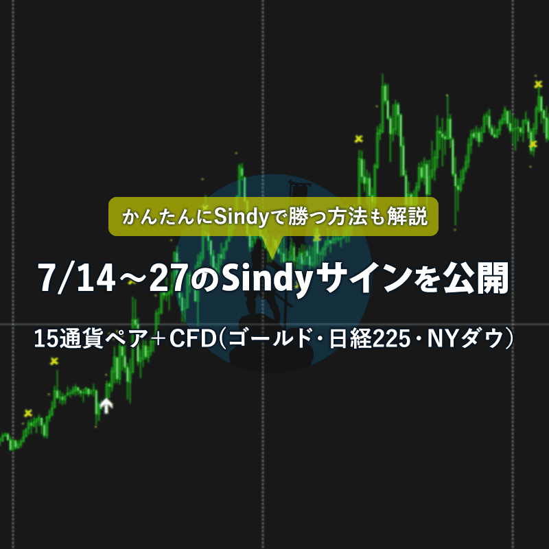 直近7/14~27のSindyのサインを公開(15通貨ペア+CFD)