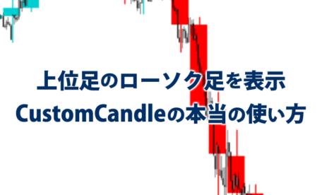 上位足のローソク足を表示するCustomCandle6の本当の使い方