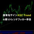 ASC Trendを使うトレンドフォロー手法