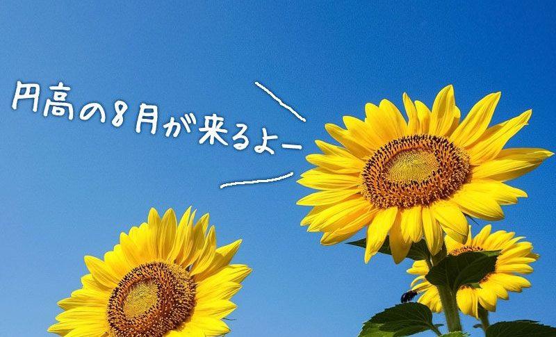 8月の円高