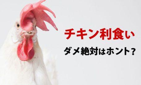 チキン利食いは本当にダメ?