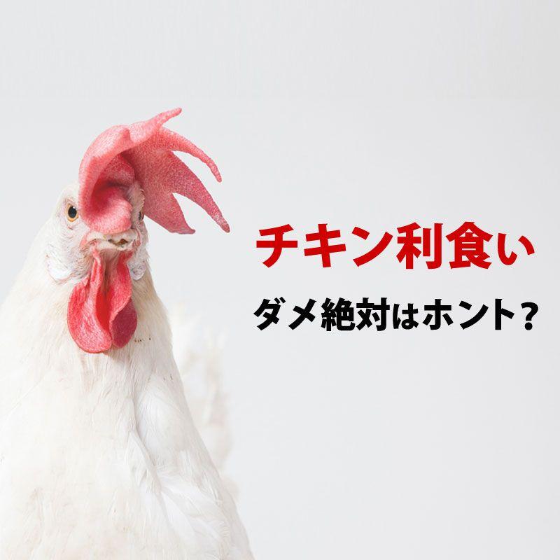 チキン利食いを克服すべきケースと問題ないケース