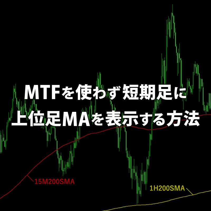 短期足に上位足の移動平均線を表示する方法(MTFインジ不使用)