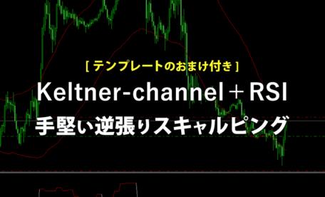 ケルトナーチャネル+RSIの手堅い逆張りスキャルピング